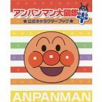 アンパンマン大図鑑プラス 公式キャラクターブック 2巻セット / やなせたかし画像
