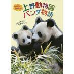 シャンシャンと上野動物園パンダ物語/高橋うらら/土居利光
