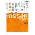 合格(うか)る計算数学3 大学受験/広瀬和之
