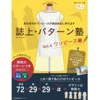 誌上 パターン塾 Vol.4 ワンピース編
