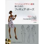 ファッションデザイン画を描くためのフィギュア・ポーズ/シャ・タマセビ/堀あいえ