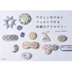 Yahoo!bookfanプレミアムやさしい色の糸とフェルトで作る刺繍のアクセサリー/渡部泰子