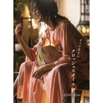 Yahoo!bookfanプレミアムオトナ女子のクロッシェスタイル / LittleLion