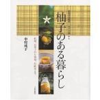 柚子のある暮らし 料理、お菓子から薬効、化粧水まで 高知県馬路村・「ゆずの森」から / 中村成子