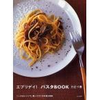 エブリデイ!パスタBOOK ソースはレンジで。帰ってすぐの本格100皿/行正り香/レシピ