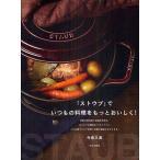 「ストウブ」でいつもの料理をもっとおいしく!/今泉久美/レシピ