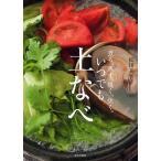 いつでも土なべ 煮る、蒸す、焼く、炊く。/松田美智子/レシピ