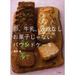 卵、牛乳、砂糖なしお菓子じゃないパウンドケーキ/藤井恵/レシピ