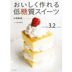 おいしく作れる低糖質スイーツ/小寺幹成/佐々木栄子/レシピ