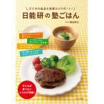 日能研の塾ごはん 子どもの成長を食事からサポート!/椎名伸江/レシピ