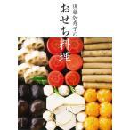 後藤加寿子のおせち料理/後藤加寿子/レシピ