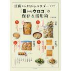 豆腐からおからパウダーまで!「目からウロコ」の保存&活用術 / 牛尾理恵 / レシピ