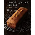 バターの使い方がわかるお菓子の本 4つの加え方とバタークリーム / 相原一吉 / レシピ