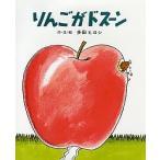 りんごがドスーン/多田ヒロシ/子供/絵本画像
