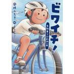 ビワイチ! 自転車で琵琶湖一周 / 横山充男 / よこやまようへい