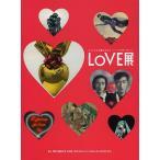 LOVE展:アートにみる愛のかたち シャガールから草間彌生、初音ミクまで 六本木ヒルズ・森美術館10周年記念展 / 森美術館