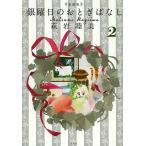 銀曜日のおとぎばなし 2 愛蔵版/萩岩睦美
