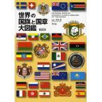 世界の国旗と国章大図鑑/苅安望
