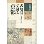 古地図で見る京都 『延喜式』から近代地図まで/金田章裕