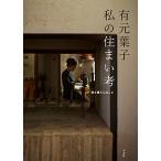 Yahoo!bookfanプレミアム有元葉子 私の住まい考 家と暮らしのこと/有元葉子
