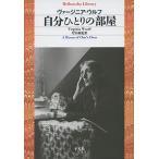 Yahoo!BOOKFANプレミアム自分ひとりの部屋/ヴァージニア・ウルフ/片山亜紀