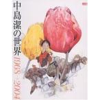 中島潔の世界1968→2004
