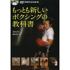 DVDでよくわかる!もっとも新しいボクシングの教科書/野木丈司