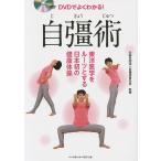 DVDでよくわかる!自彊術 東洋医学をルーツとする日本初の健康体操/自彊術普及会