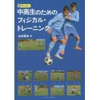 サッカー 中高生のためのフィジカル トレーニング