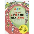 子どもの心と体を育む楽しいあそび アクティブ・チャイルド・プログラム/日本体育協会/佐藤善人/青野博