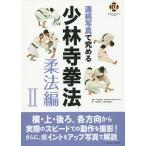 連続写真で究める少林寺拳法 柔法編2/SHORINJIKEMPOUNITY/少林寺拳法連盟
