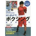 はじめよう!ボクシング 井上尚弥実演 For U−15 kids and parents,coaches/大橋秀行