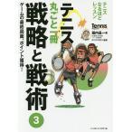 テニス丸ごと一冊戦略と戦術 3/堀内昌一/テニスマガジン