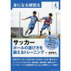 サッカー ボールの運び方を鍛えるトレーニング/浅野智久