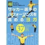 サッカー選手のパフォーマンスを高めるヨガ クーバー・コーチング・ジャパンプロデュース 37エクササイズ ポーズ 呼吸法 瞑想