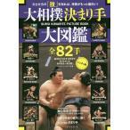ショッピング大相撲 大相撲決まり手大図鑑全82手 力士たちの「技」を知れば、相撲がもっと面白い! 基本技から珍手・奇手まで知りたかったあの技を一挙公開! ハンディ版