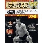 ショッピング大相撲 大相撲名力士風雲録 5