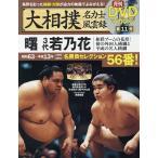 ショッピング大相撲 大相撲名力士風雲録 11