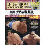 ショッピング大相撲 大相撲名力士風雲録 12