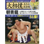 大相撲名力士風雲録 15