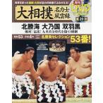 大相撲名力士風雲録 20