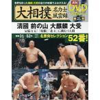 〔予約〕大相撲名力士風雲録 21