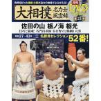 大相撲名力士風雲録 23