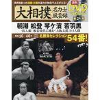 ショッピング大相撲 大相撲名力士風雲録 24