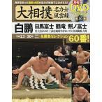 ショッピング大相撲 大相撲名力士風雲録 30