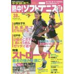 熱中!ソフトテニス部 SOFT TENNIS Vol.38(2016) 中学部活応援マガジン
