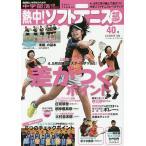 熱中!ソフトテニス部 SOFT TENNIS Vol.40(2017) 中学部活応援マガジン