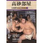 ショッピング大相撲 大相撲名門列伝シリーズ 3