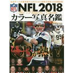 NFL2018 カラー写真名鑑  B.B.MOOK1416