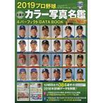 プロ野球全選手カラー写真名鑑&パーフェクトDATA BOOK 2019